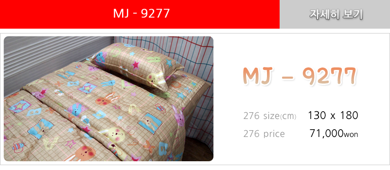 mj-9277.png