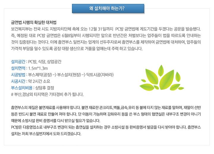 흡연부스특징_03.png