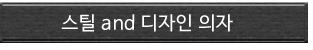 부산의자4.png