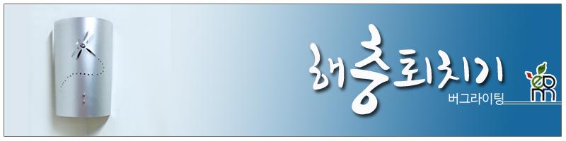 해충퇴치기11.png