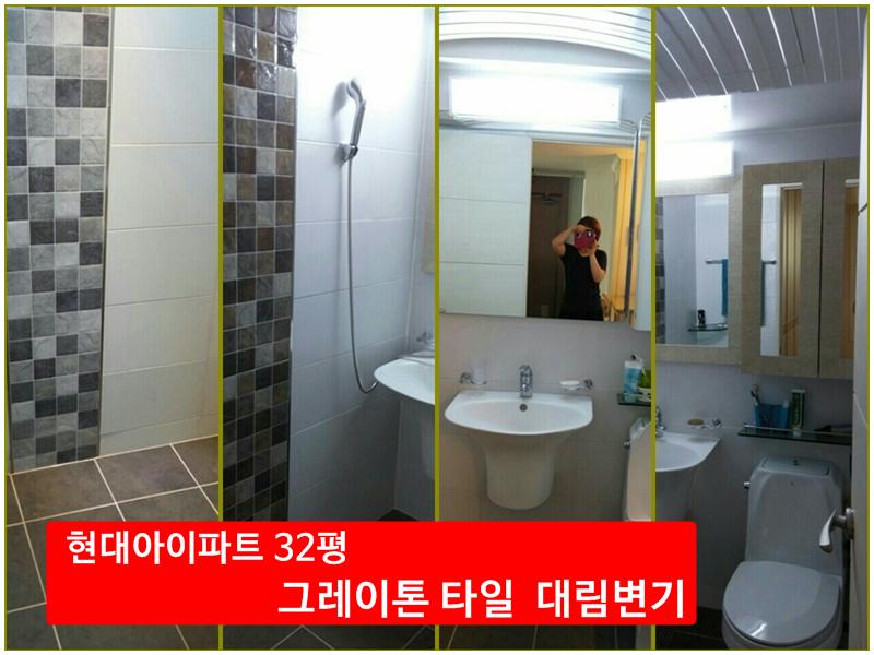 대구욕실11.png