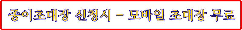 모바일초대장.png