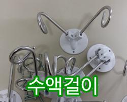 수액걸이.png