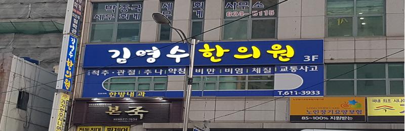 김영수한의원1.png
